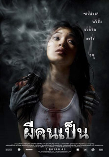 the_victim_2006_poster